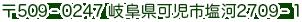 〒509-0247 岐阜県可児市塩河2709-1