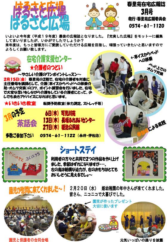はるさと広場 平成20年 3月号
