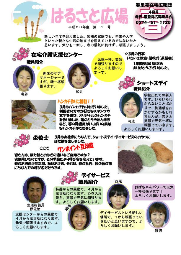 はるさと広場 平成20年 4月号