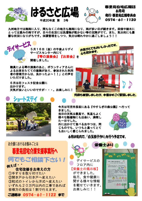 はるさと広場 平成20年 6月号