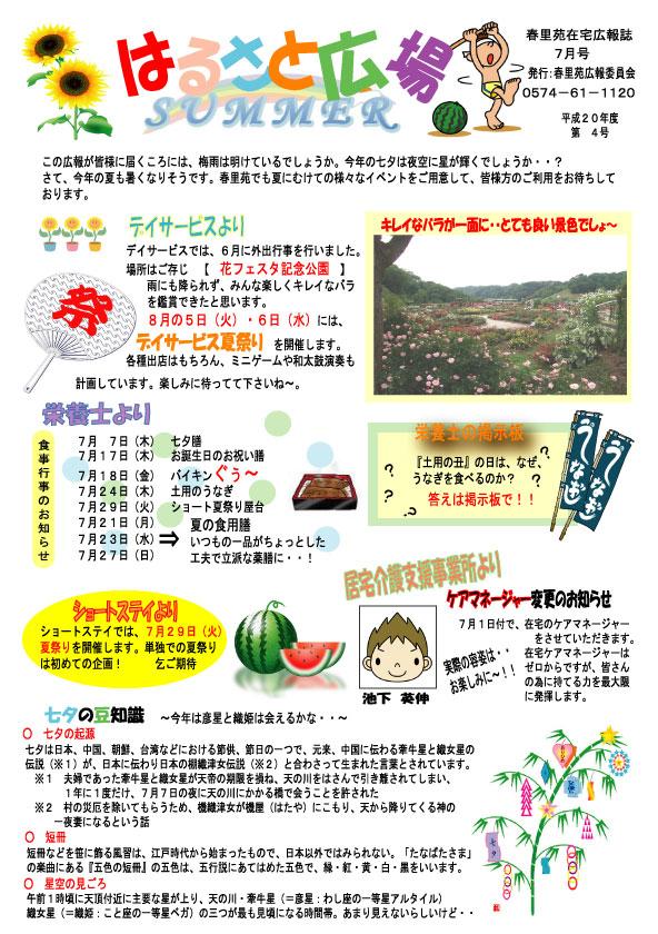 はるさと広場 平成20年 7月号