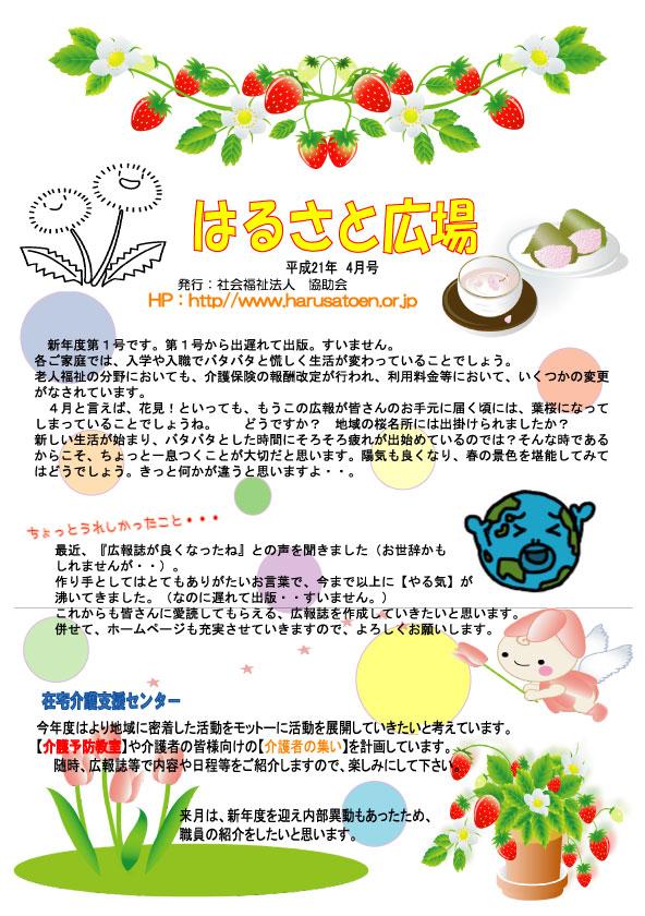 はるさと広場 平成21年 4月号