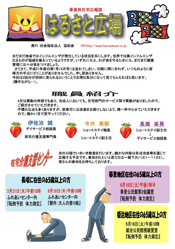 はるさと広場 平成21年 5月号