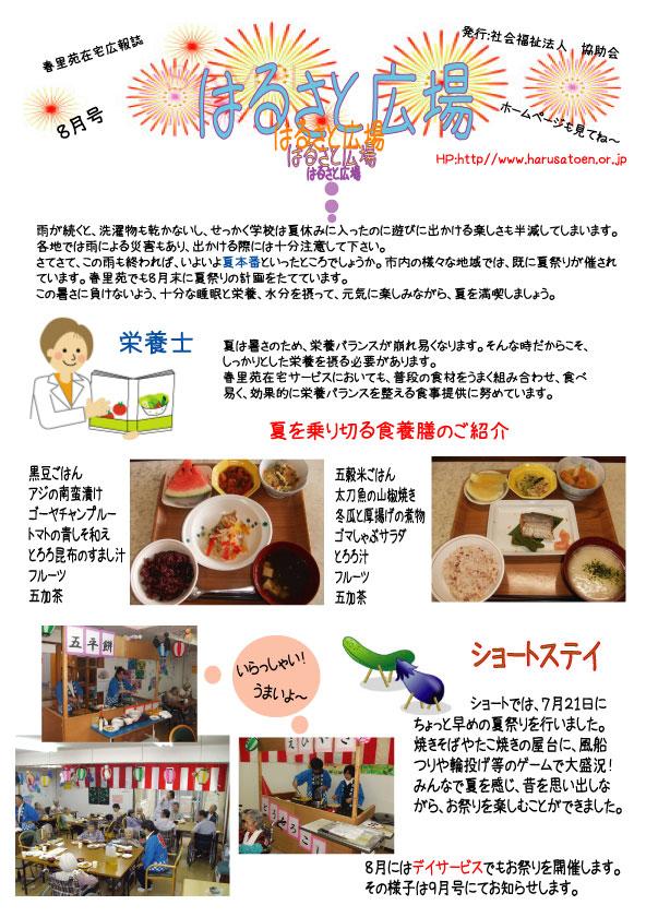 はるさと広場 平成21年 8月号