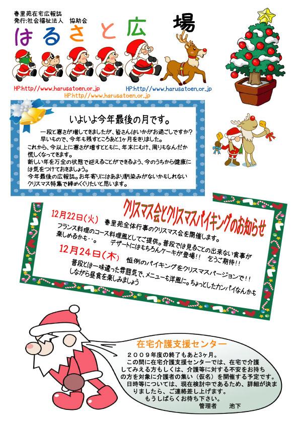 はるさと広場 平成21年 12月号
