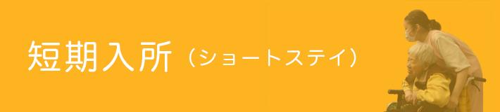 短期入所(ショートステイ)