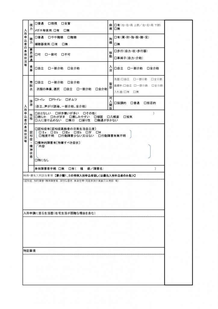入所申込書 変更しました._ページ_6